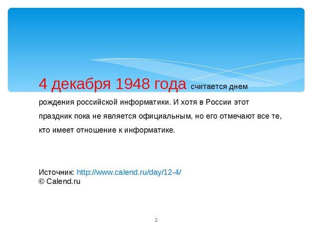 * 4 декабря 1948 года считается днем рождения российской информатики. И хотя...