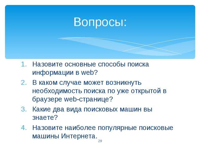 Назовите основные способы поиска информации в web? В каком случае может возни...