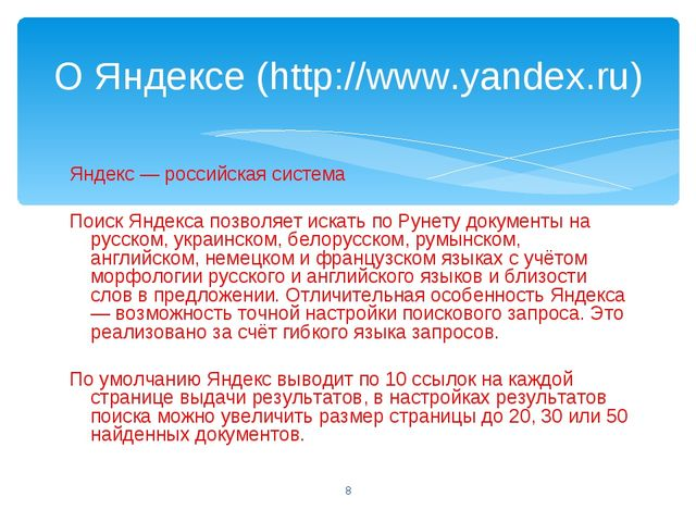 Яндекс — российская система Поиск Яндекса позволяет искать по Рунету документ...