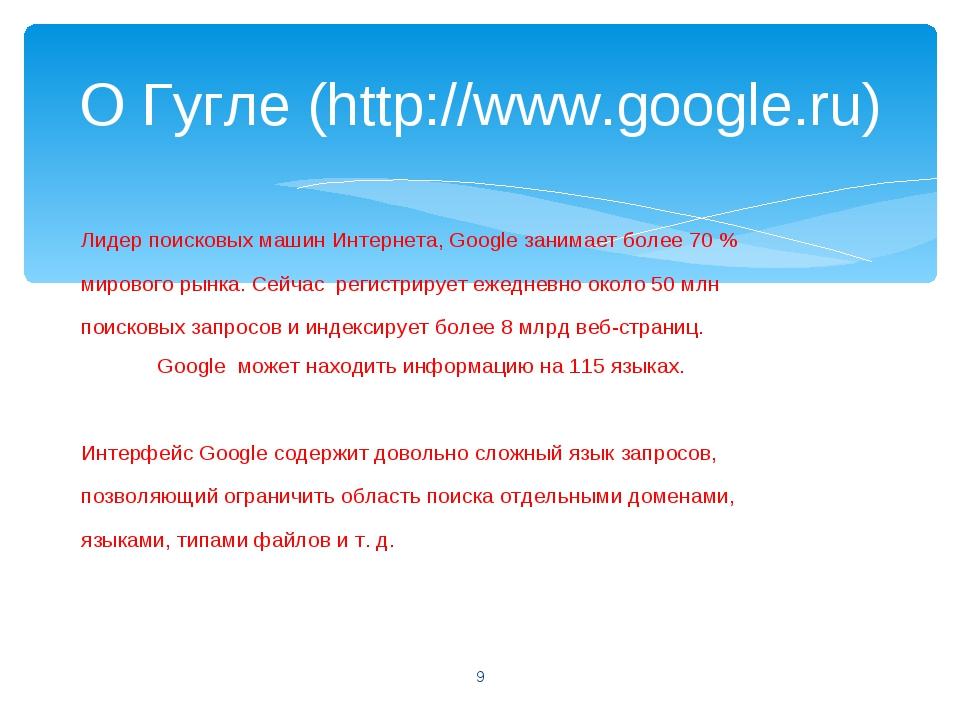Лидер поисковых машин Интернета, Google занимает более 70 % мирового рынка. С...