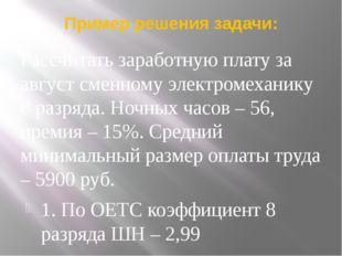 Пример решения задачи: Рассчитать заработную плату за август сменному электро