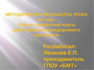 МЕТОДИЧЕСКАЯ РАЗРАБОТКА УРОКА по теме «Расчет заработной платы работников ж