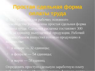 Простая сдельная форма оплаты труда В ЗАО «Салют» для рабочих основного произ