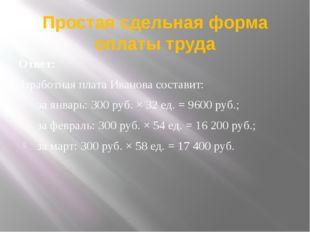 Простая сдельная форма оплаты труда Ответ: Заработная плата Иванова составит: