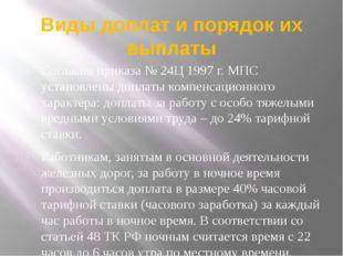 Виды доплат и порядок их выплаты Согласно приказа № 24Ц 1997 г. МПС установле