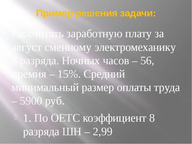 Пример решения задачи: Рассчитать заработную плату за август сменному электро...