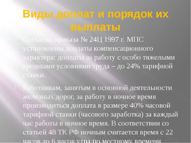 Виды доплат и порядок их выплаты Согласно приказа № 24Ц 1997 г. МПС установле...