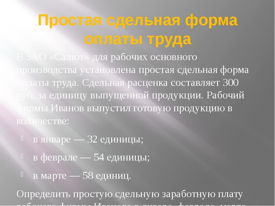 Простая сдельная форма оплаты труда В ЗАО «Салют» для рабочих основного произ...