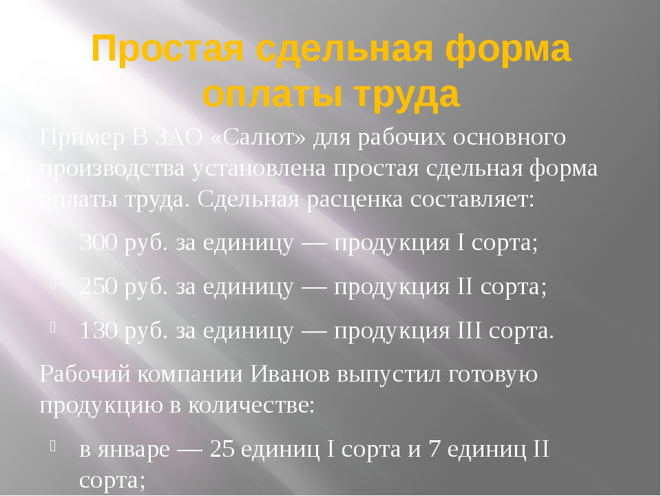 Простая сдельная форма оплаты труда Пример В ЗАО «Салют» для рабочих основног...