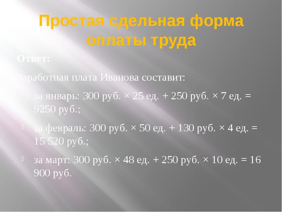 Простая сдельная форма оплаты труда Ответ: Заработная плата Иванова составит:...