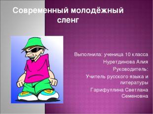 Выполнила: ученица 10 класса Нуретдинова Алия Руководитель: Учитель русского