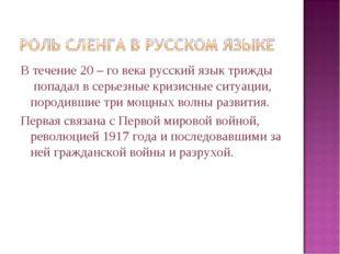 В течение 20 – го века русский язык трижды попадал в серьезные кризисные сит