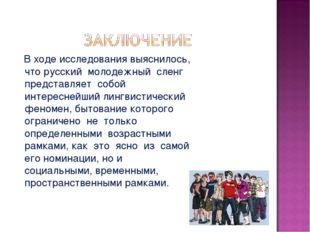 В ходе исследования выяснилось, что русский молодежный сленг представляет со