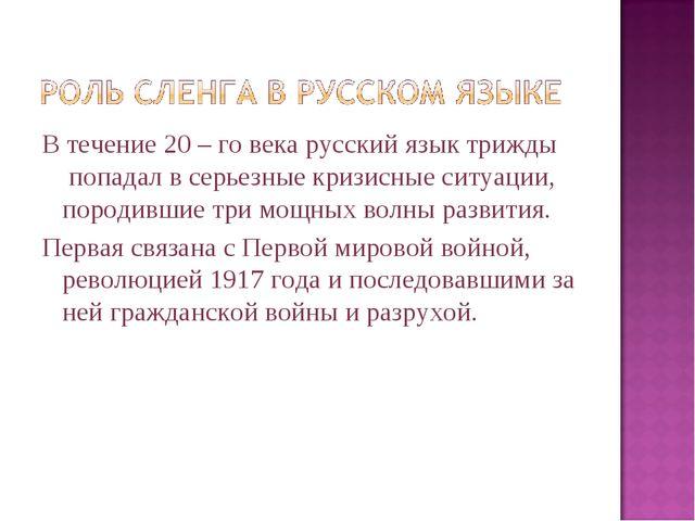 В течение 20 – го века русский язык трижды попадал в серьезные кризисные сит...