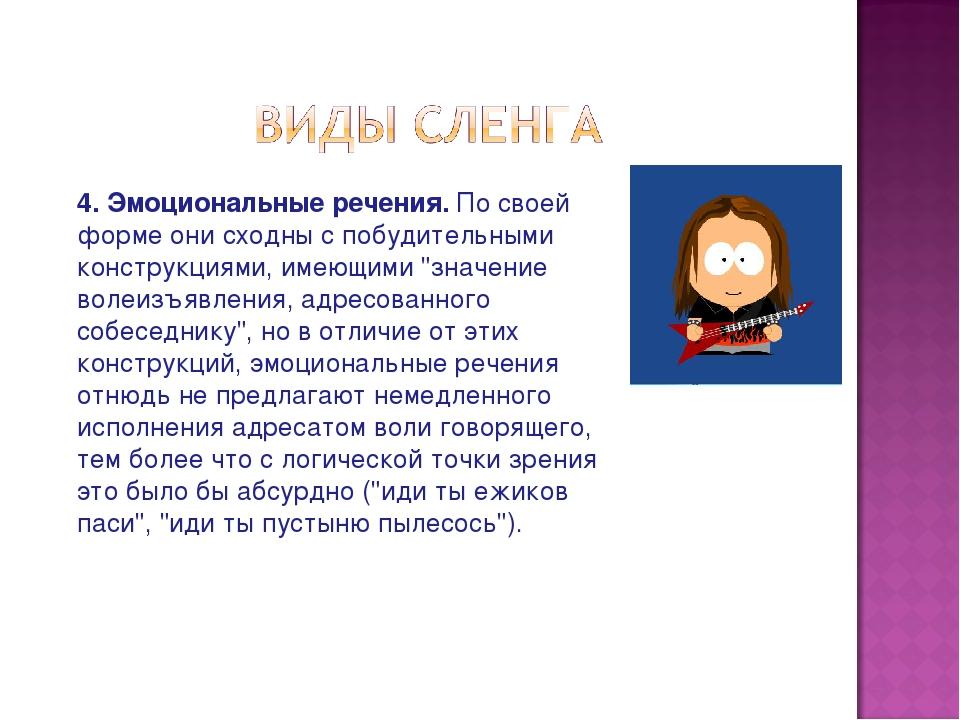4. Эмоциональные речения. По своей форме они сходны с побудительными конструк...