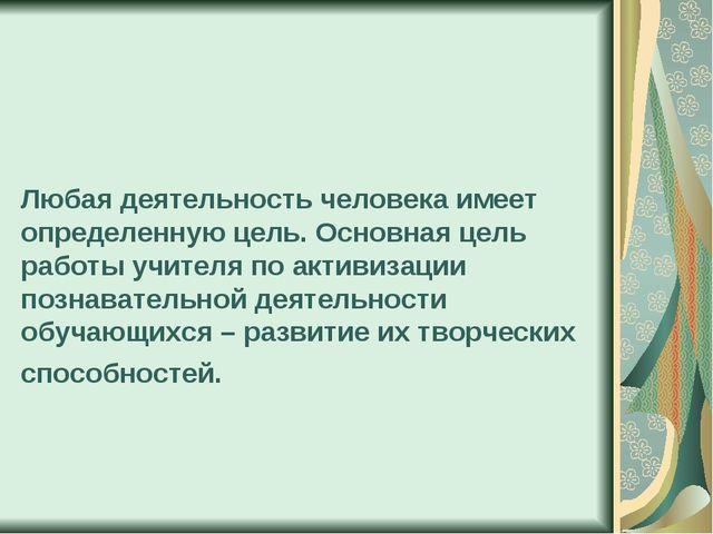 Любая деятельность человека имеет определенную цель. Основная цель работы учи...