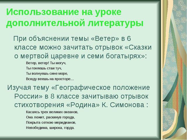 Использование на уроке дополнительной литературы При объяснении темы «Ветер»...