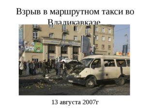 Взрыв в маршрутном такси во Владикавказе. 13 августа 2007г