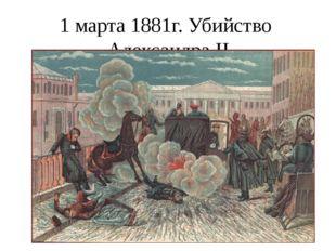 1 марта 1881г. Убийство Александра II