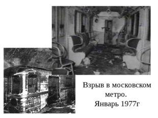 Взрыв в московском метро. Январь 1977г