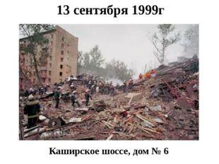 13 сентября 1999г Каширское шоссе, дом № 6