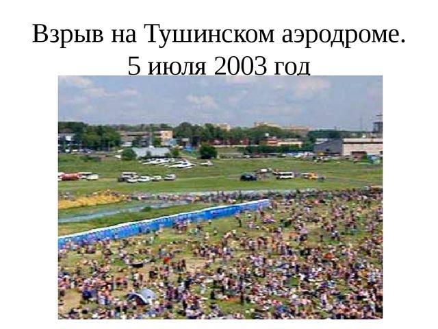 Взрыв на Тушинском аэродроме. 5 июля 2003 год