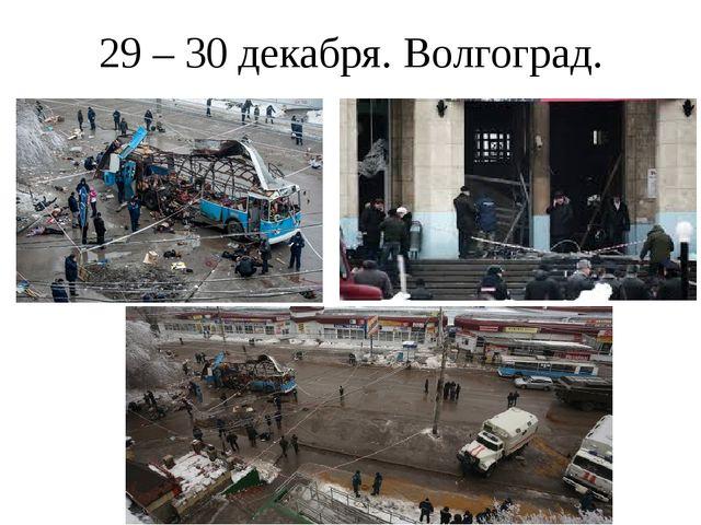 29 – 30 декабря. Волгоград.