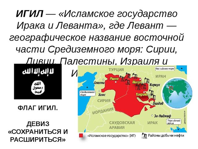ИГИЛ — «Исламское государство Ирака и Леванта», где Левант — географическое н...