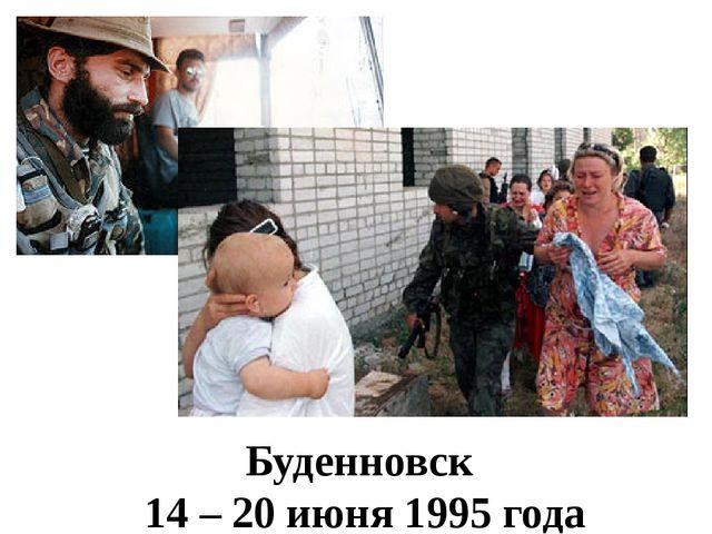Буденновск 14 – 20 июня 1995 года