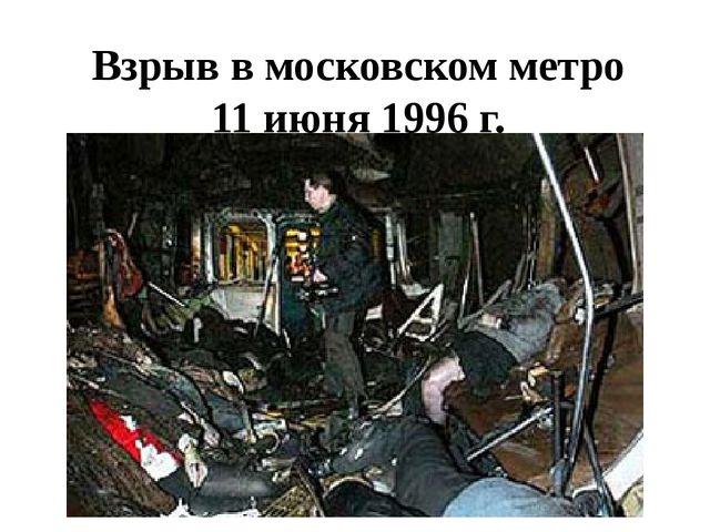 Взрыв в московском метро 11 июня 1996 г.