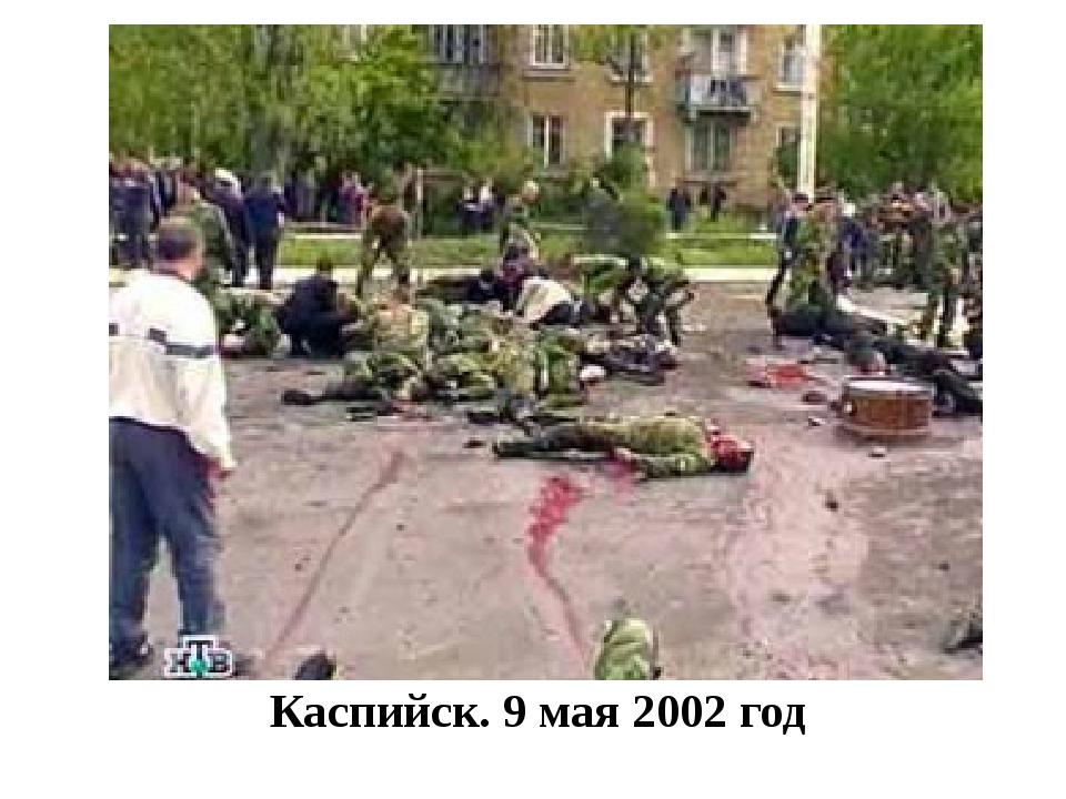 Каспийск. 9 мая 2002 год
