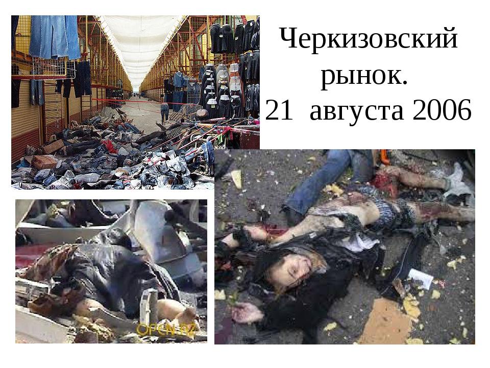 Черкизовский рынок. 21 августа 2006