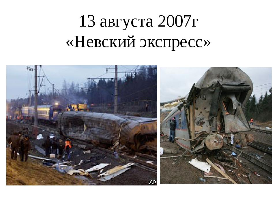 13 августа 2007г «Невский экспресс»
