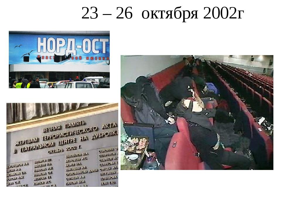 23 – 26 октября 2002г