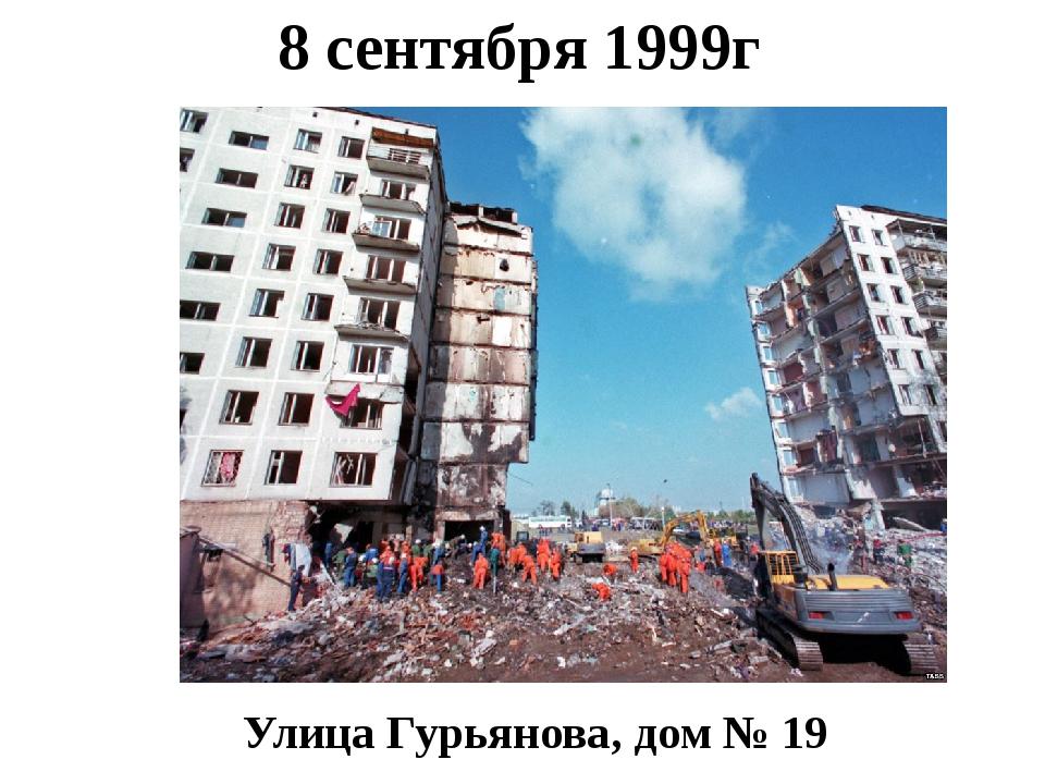 8 сентября 1999г Улица Гурьянова, дом № 19