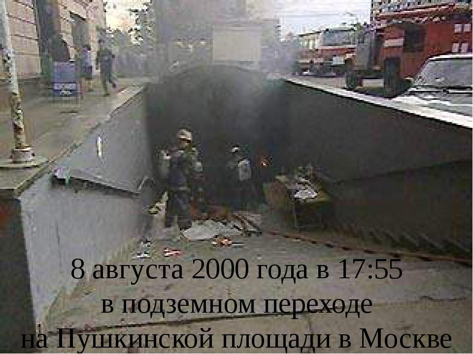 8августа 2000года в17:55 вподземном переходе наПушкинской площади в Моск...