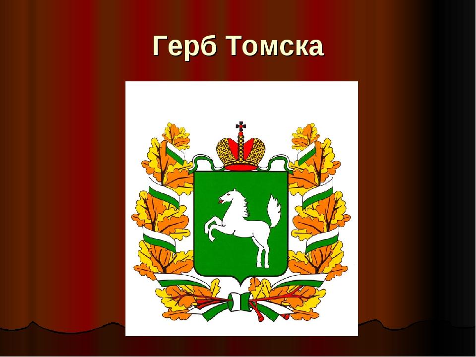 мультиварке картинки флага томска делится