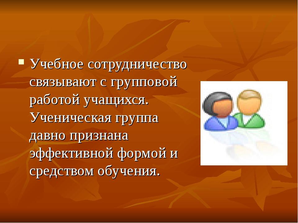 Учебное сотрудничество связывают с групповой работой учащихся. Ученическая гр...