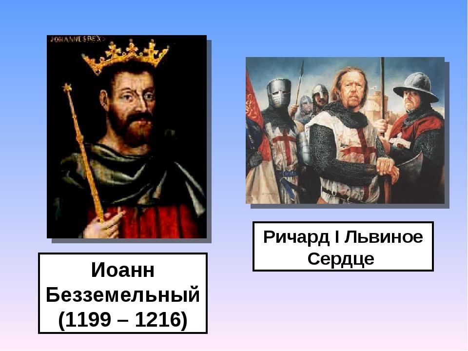 Иоанн Безземельный (1199 – 1216) Ричард I Львиное Сердце