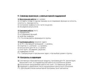 II. Семинар-практикум с компьютерной поддержкой 1) Фронтальная работа на 1 у