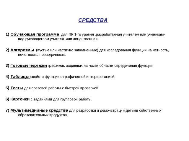 СРЕДСТВА 1) Обучающая программа для ПК 1-го уровня ,разработанная учителем ил...