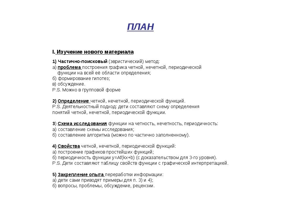 ПЛАН I. Изучение нового материала 1) Частично-поисковый (эвристический) метод...