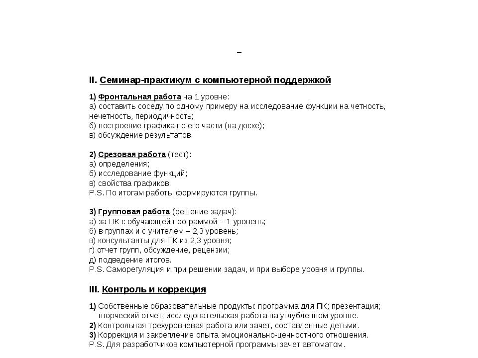 II. Семинар-практикум с компьютерной поддержкой 1) Фронтальная работа на 1 у...