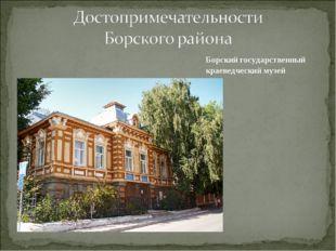 Борский государственный краеведческий музей