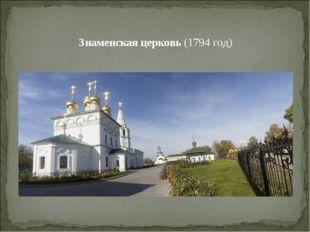 Знаменская церковь (1794 год)
