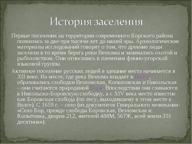 Первые поселения на территории современного Борского района появились за две-...