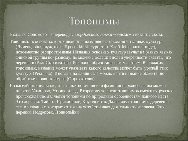Большое Содомово - в переводе с мордовского языка «содомс» это выпас скота. Т...