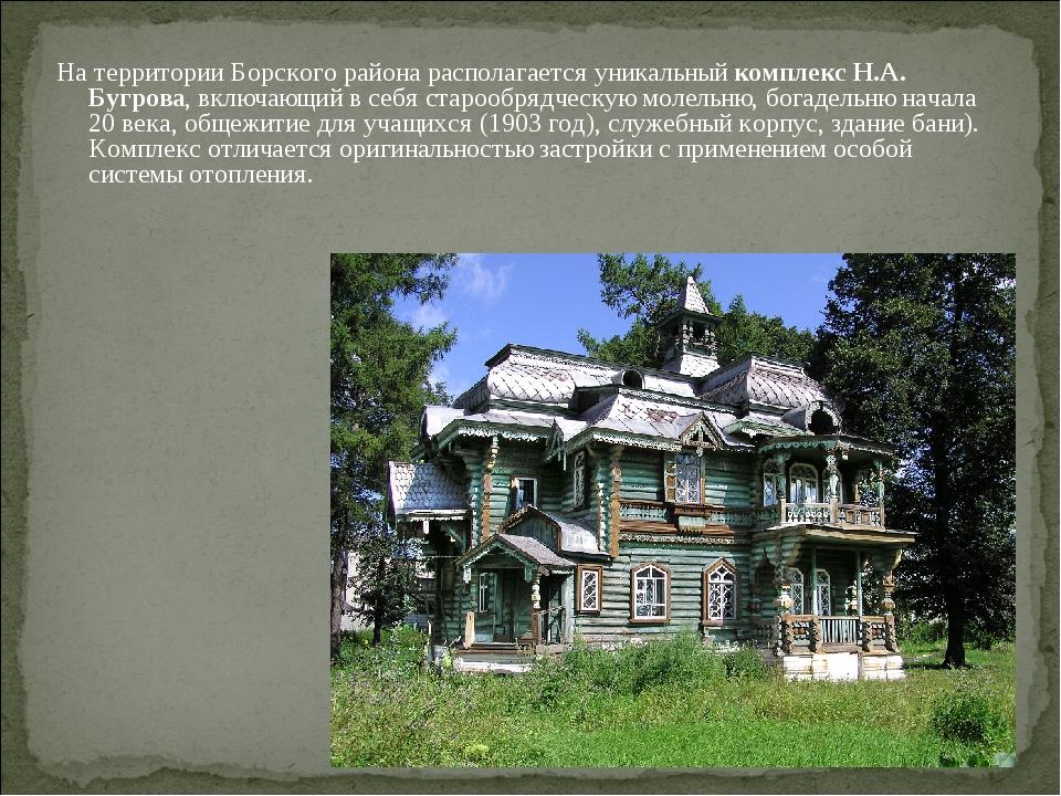 На территории Борского района располагается уникальный комплекс Н.А. Бугрова,...