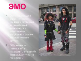 ЭМО ■ Молодые люди в чёрно – розовом одеянии с опущенной на лицо чёлкой, нахо