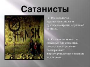 Сатанисты ● Их идеология – идеология эпатажа и бунтарства против церковной си